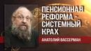 Анатолий Вассерман Пенсии Москва готовит социальную катастрофу