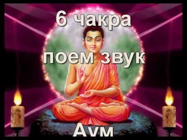 Мантра для развития всех чакр (Активация)
