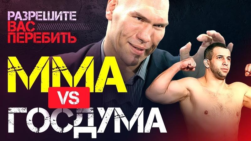 ЭКС-БОЕЦ UFC ВЫЗЫВАЕТ ВАЛУЕВА | «Я буду от народа, он - от власти»