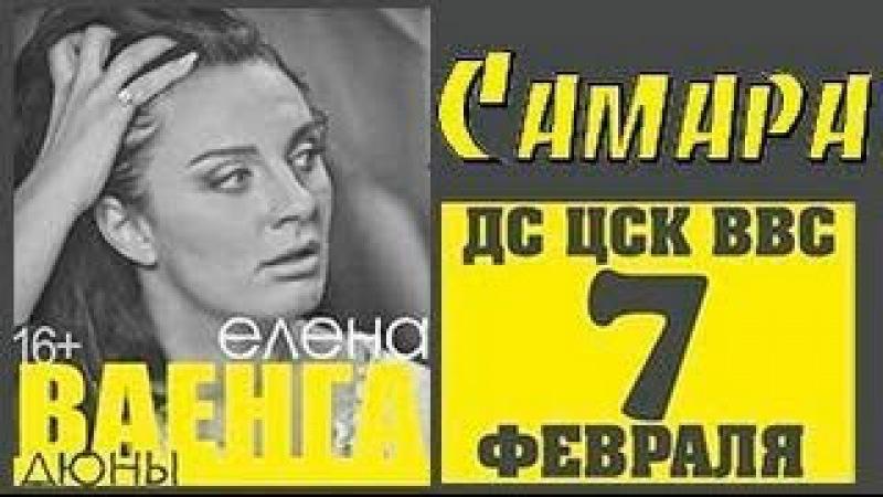 Елена Ваенга Сольный концерт в Самаре 07.02.2013