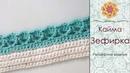 ♥ Рельефная кайма Зефирка • Пошаговый мастер-класс и Схема вязания крючком