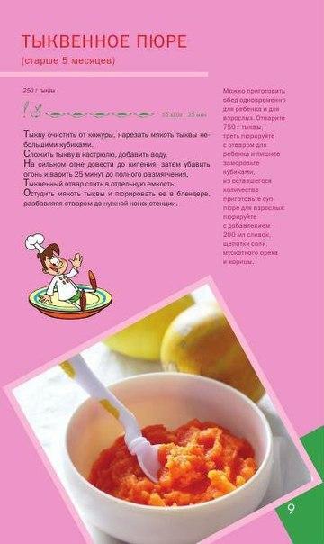Пюре из говядины для ребенка рецепт