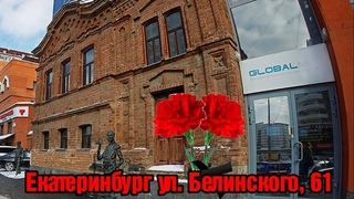 Побег мошенников из банды GLOBALMED с Белинского, 61 (ООО