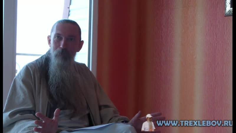 Трехлебов А В Семинар село Дивноморское 01 10 2011 года Часть 1