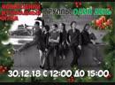 🎄 Новогодний 🎧 музыкальный стрим ❄ группы Один День 🎼 песни, 🎁 импровизация, хорошее настроение 👍