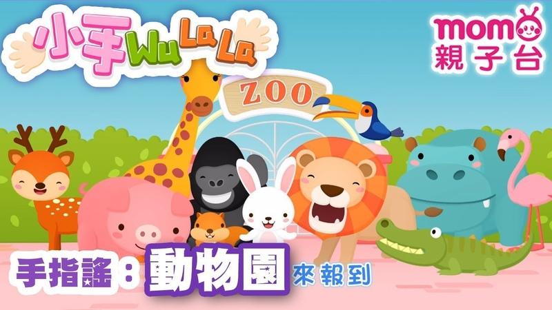 Momo親子台 |【動物園】小手WuLaLa S2 EP 20 官方HD完整版】第二季 第20集~甜甜姐姐帶著22
