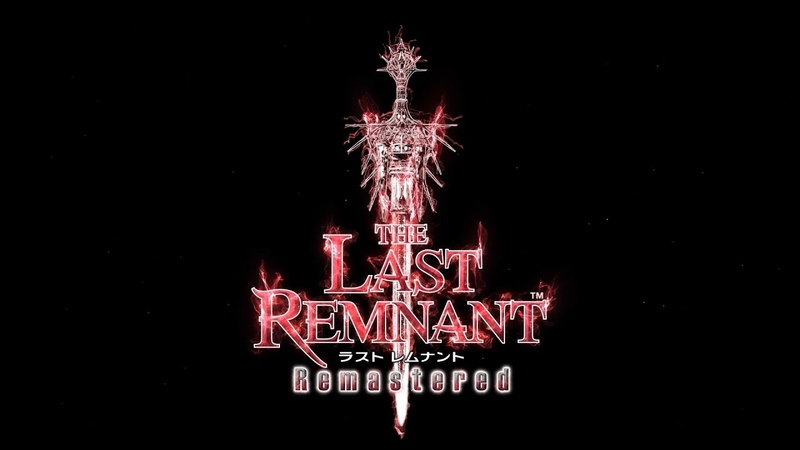 『THE LAST REMNANT Remastered』ティザートレーラー