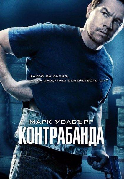 Koнтpaбaндa (2012)