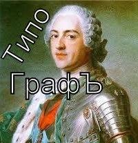 Типо Графъ, 11 декабря , Харьков, id204472128