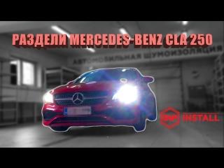 Шумоизоляция Mercedes-Benz CLA 250 — раздели догола в StP-Install