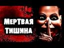 СТРАШИЛКИ НА НОЧЬ - Мертвая тишина
