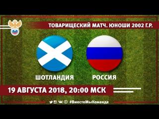 Контрольный матч. Юноши 2002 г.р. (U-16). Шотландия - Россия