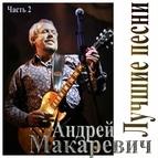 Андрей Макаревич альбом Лучшие песни Часть 2