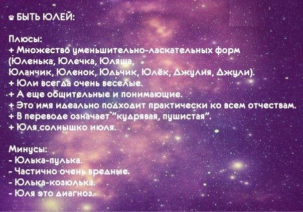 картинки юля: