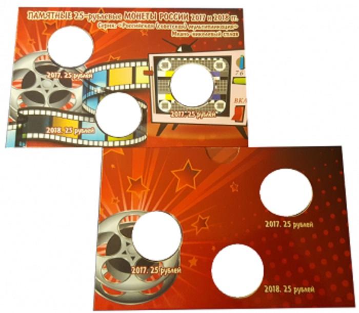 Открытка для трех 25-рублевых монет серии Российская (советская) мультипликация (Коррекс