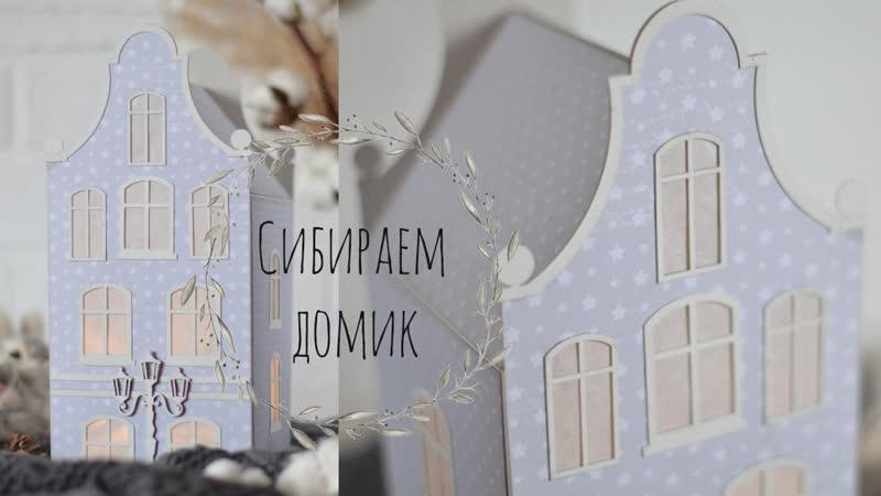 МК Домик
