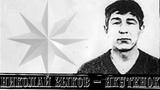 Вор в законе Николай Зыков Якутенок