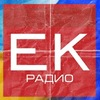 Радио ЕК   славянское радио