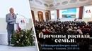 Причины распада семьи Молдова г Кишинёв XII Всемирный Конгресс семей 2018 09 14 Осипов А И