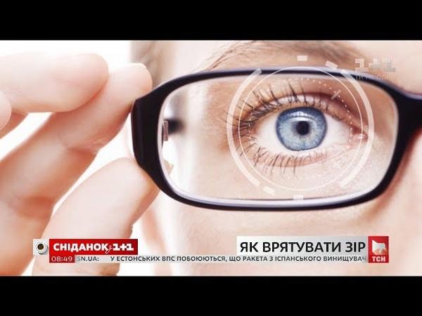 Як врятувати зір завідувач кафедри офтальмології Сергій Риков
