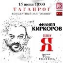 Филипп Киркоров фото #1