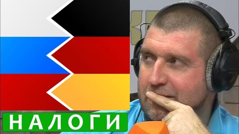 Налоговая нагрузка граждан в России вдвое выше чем в Германии Дмитрий Потапенко