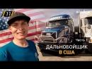 Дальнобойщик из Казахстана в США. Часть 1  Тысячи баксов, идеальный асфальт и чистые туалеты