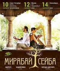 КонцертМирабай Сейба -10 сентября, С-Петербург