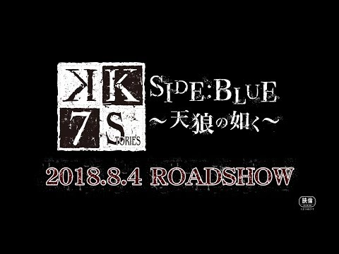 K SEVEN STORIES Episode 2 「SIDEBLUE ~天狼の如く~」予告映像