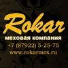Меховая компания РОКАР г. Минеральные Воды.