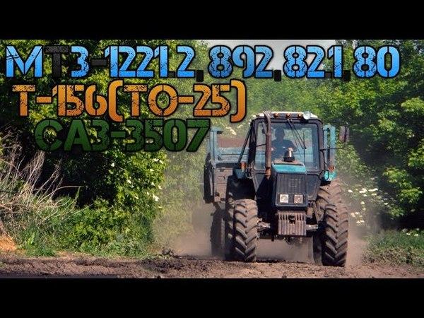 ◀ВЫВОЗ НАВОЗА▶ Т-156(ТО-25) | МТЗ-1221.2 | 3хМТЗ-892 | 2хМТЗ-82.1 | МТЗ-80 | САЗ-3507