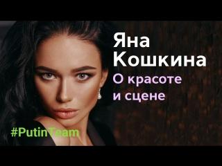 Яна Кошкина. О красоте и сцене.