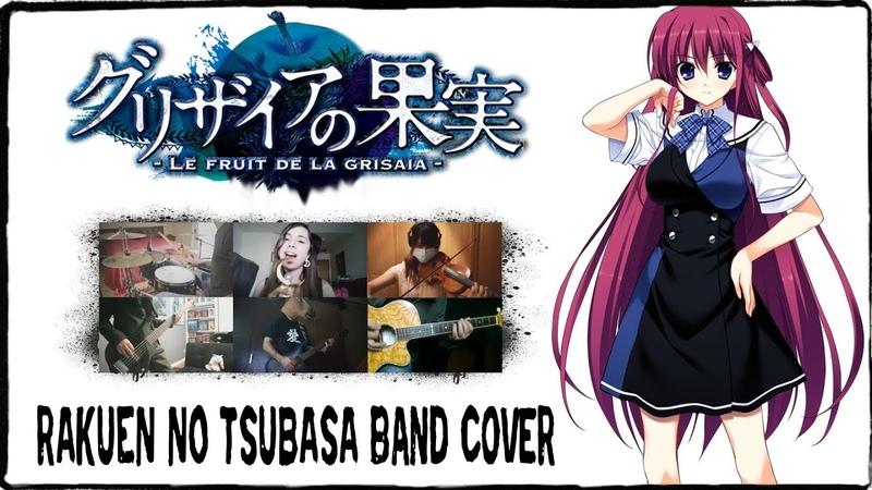 【Grisaia no Kajitsu OP】 Rakuen no Tsubasa 【コラボしました】 Band Cover