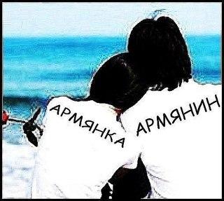 Картинки про любовь на армянском языке с переводом, елочка гармошка своими