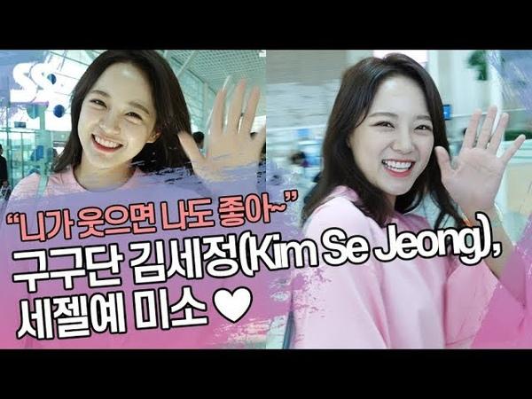 구구단(gugudan) 김세정(Kim Se Jeong), 세젤예 미소 (인천공항)