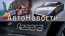 Очередной рекорд Koenigsegg BloodHound SSC Nissan GTR 50 Новый аккумулятор Honda