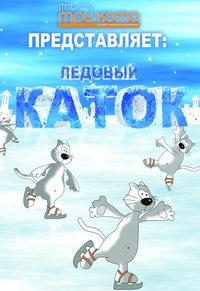 Ледовый каток в три кота астрахань расписание