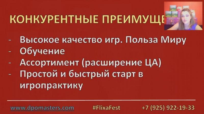Наталья Середенко как зарабатывать 60 000 рублей в месяц игропрактику