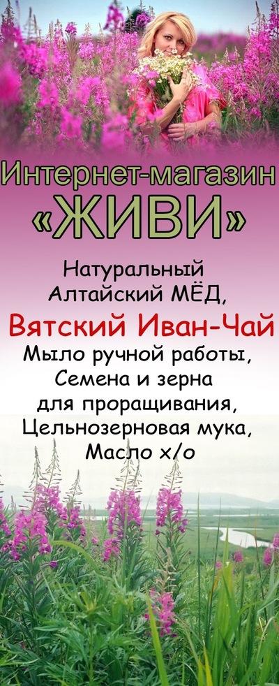 Диана Вятская