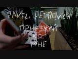 Pavel Petrovich x Azat_FG - Приезжай Ко Мне (Cardistry Video)