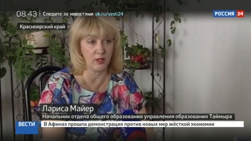 Новости на Россия 24 • На просьбу школьницы с Таймыра найти учителей откликнулись из Израиля и Европы