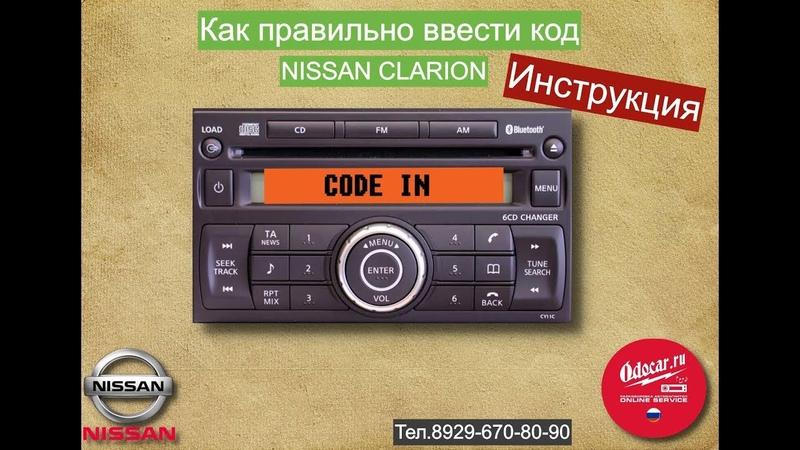 Правильный ввод код в магнитолу Nissan автомагнитол онлайн