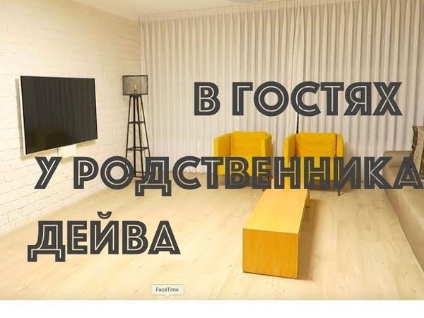 184 КВАРТИРА ТРОЮРОДНОГО БРАТА ДЕЙВА