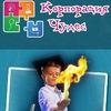 Детские праздники. Научное шоу| Корпорация чудес