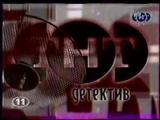 (staroetv.su) Заставка ТНТ- детектив (ТНТ, 1999-2002)