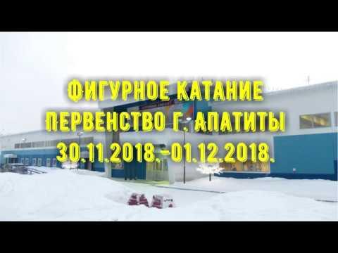 Фигурное катание. Квалификационные соревнования г. Апатиты 30.11-01.12.2018