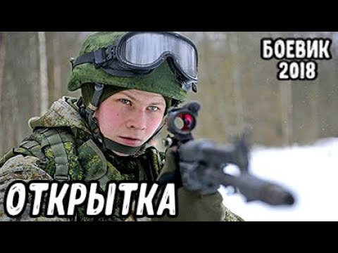 ПРЕМЬЕРА 2018 ПAЛЬHУЛА ВВЕРХ OTКРЫТКА Русские боевики 2018 новинки фильмы 2018 HD
