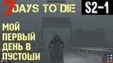 7 Days to Die War of the Walkers - обзор, прохождение. Крутой мод с NPC. Первый день в пустоши. S2-1