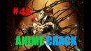 Аниме приколы / Anime Crack / アニメ - Episode 41 (Давай нажремся!)