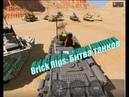 Танки в Brick Rigs. Мульт про расстрел лего танков!